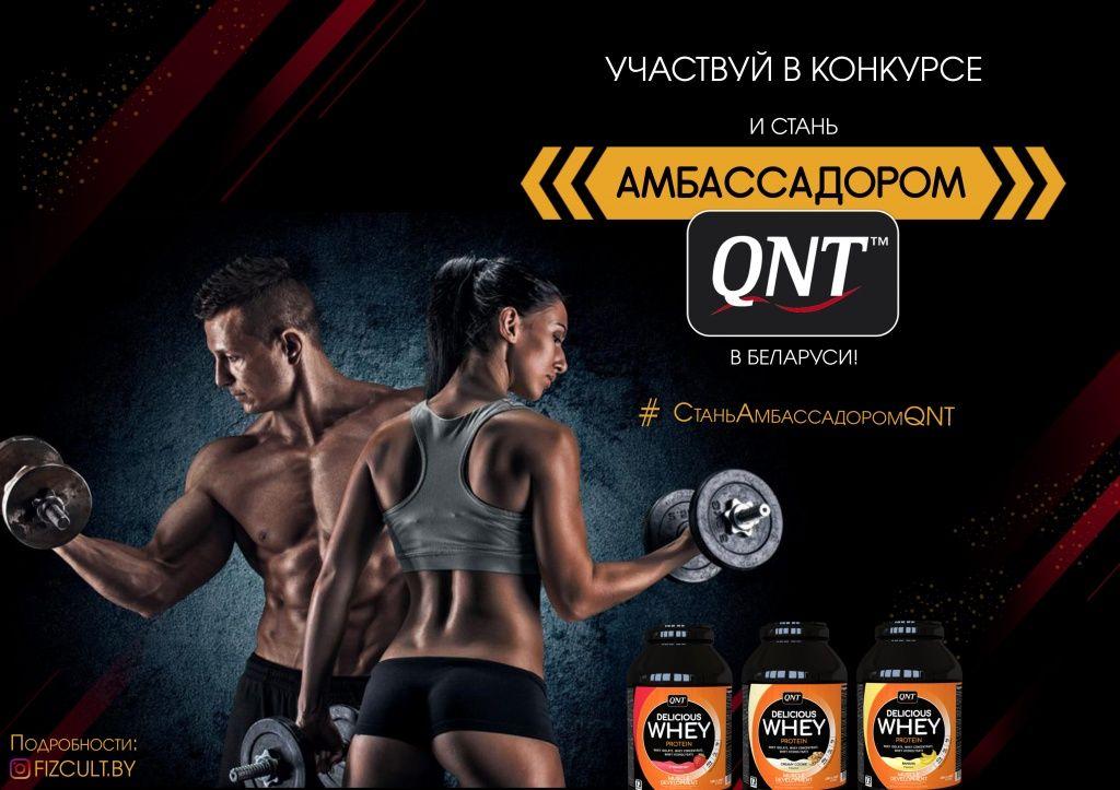 конкурс амбассадор QNT